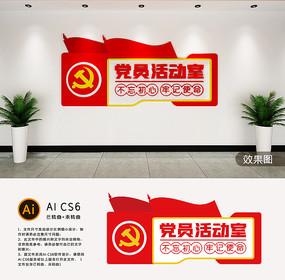 党员活动室党建室门牌设计