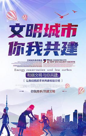 大气独家文明城市公益海报设计