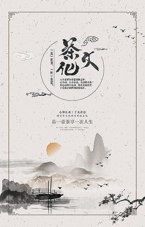 古风简约茶道海报设计