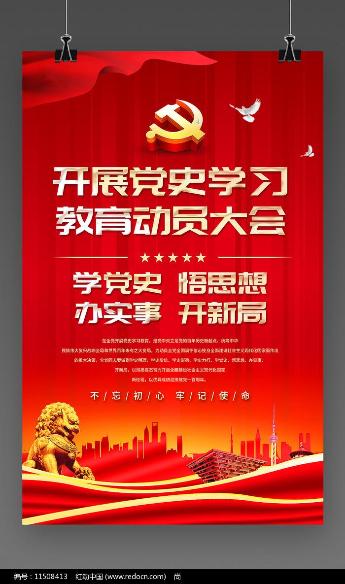 红色大气党史学习教育海报挂图设计图片