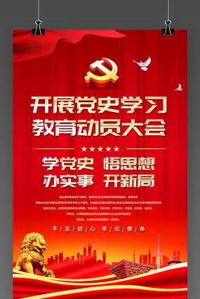 红色大气党史学习教育海报挂图设计