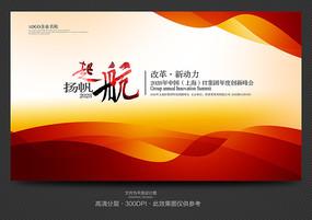 红色会议背景展板模板