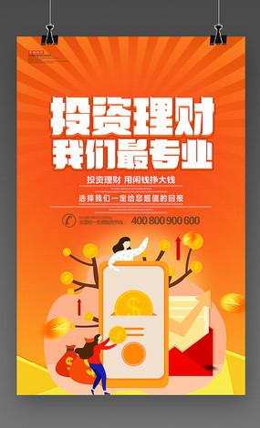 简约投资理财海报设计