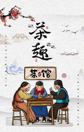 卡通创意茶道海报设计