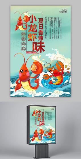 麻辣小龙虾餐饮店宣传海报