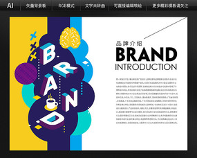 品牌介绍背景墙设计