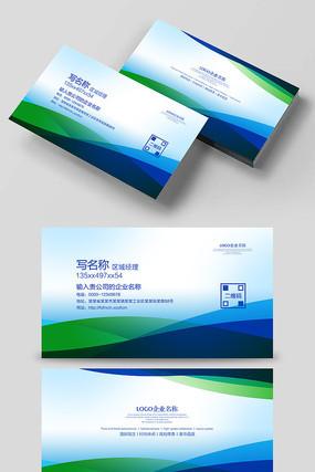 企业蓝色名片模板设计