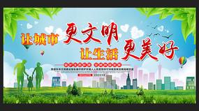 社区文明城市宣传展板