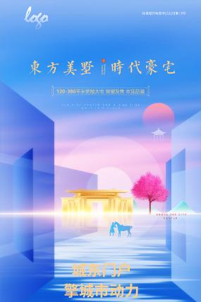 新中式房地产意境海报