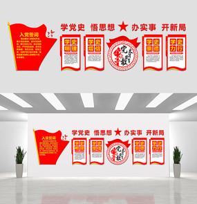 学党史文化墙