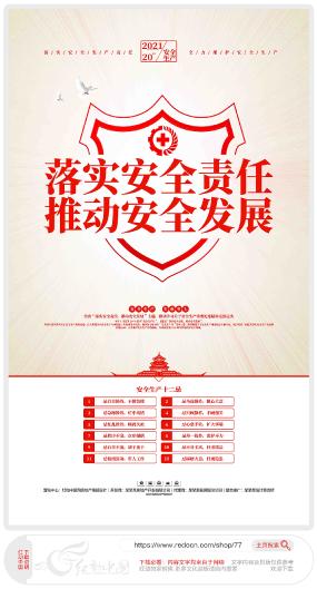 2021年安全生产月主题海报