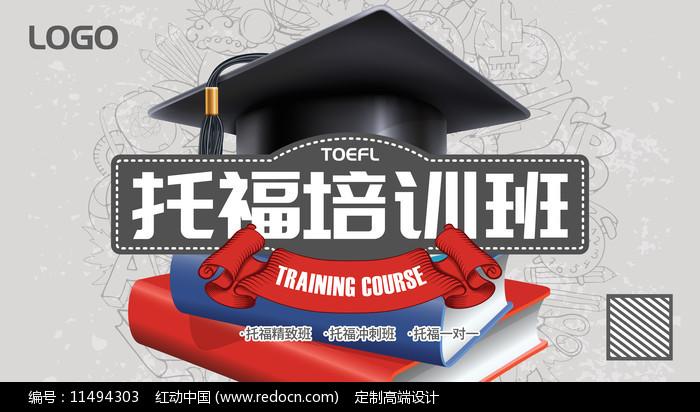 托福培训班背景板图片