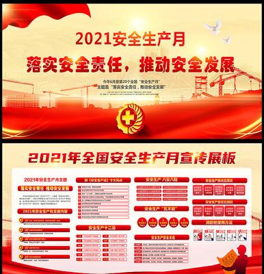 大气2021年安全生产月宣传栏