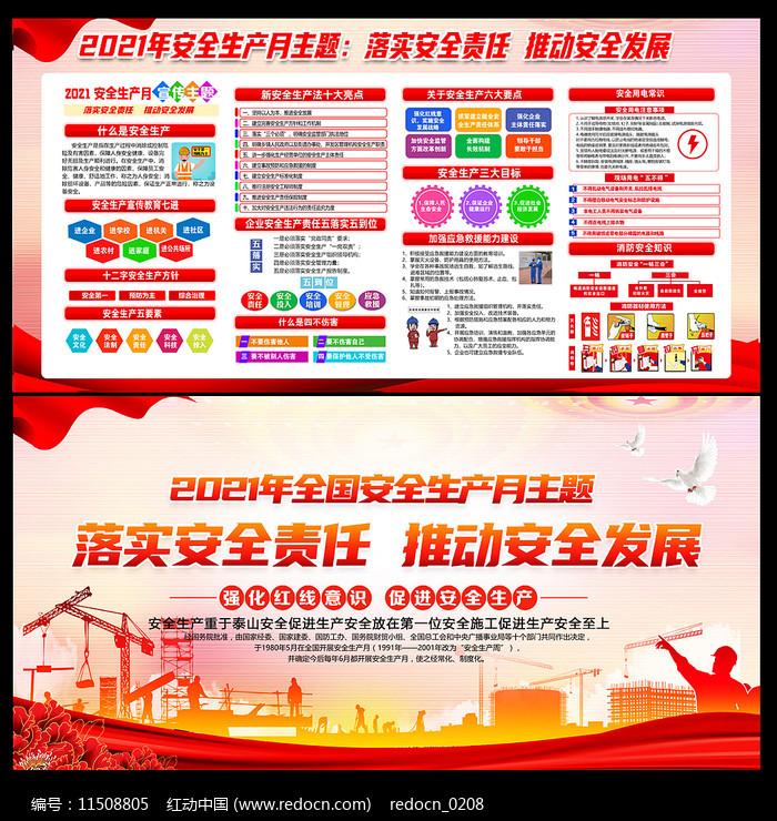 工地2021安全生产月宣传展板图片