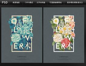 古典美学插花海报设计