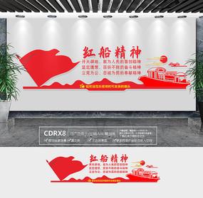 红船精神党建文化墙设计