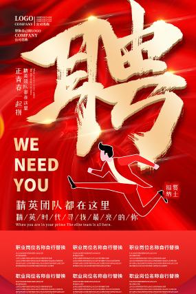 红色时尚招聘海报