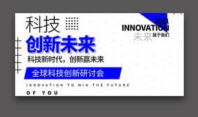 科技创新研讨会地贴