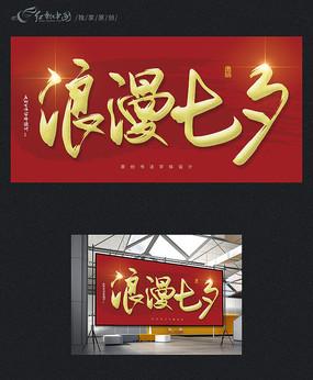 浪漫七夕原创节日手写字