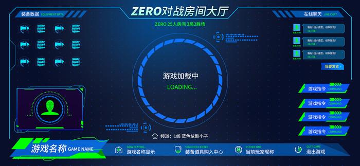 蓝色炫酷手机游戏ui界面设计