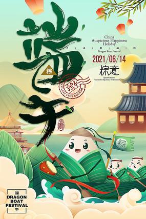 绿色清新国潮龙舟粽意端午节海报