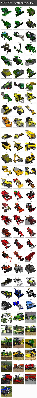 收割机播种机农业机械su模型