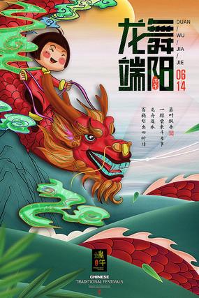 手绘卡通国潮风龙舞端阳端午节海报