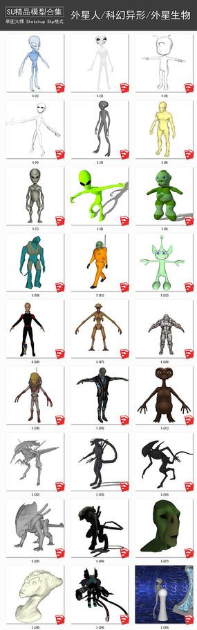 外星人科幻异形铁血战士外星生物模型 skp