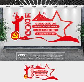 延安精神党建文化墙