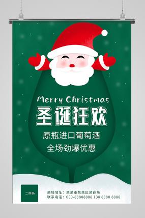 原创绿色圣诞狂欢红酒海报