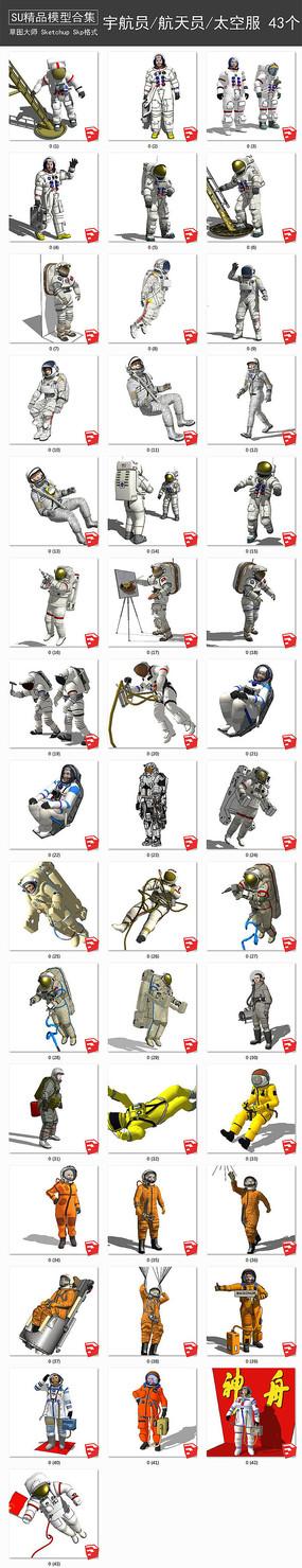 宇航员航天员宇航服太空服模型 skp