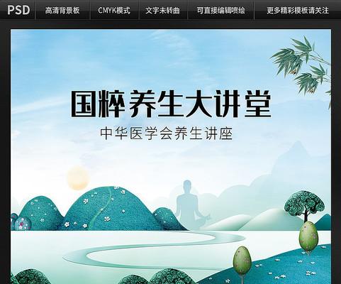 中华医学养生讲座背景板设计