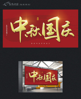 中秋国庆原创节日手写字