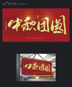中秋团圆原创节日手写字