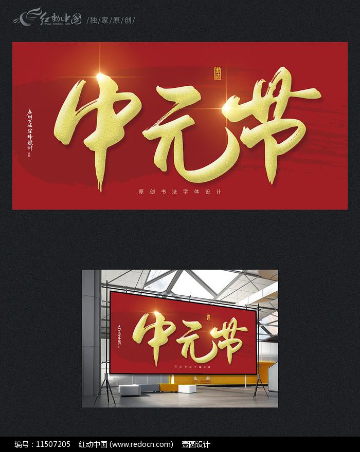 中元节原创节日手写字图片