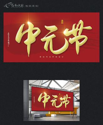 中元节原创节日手写字