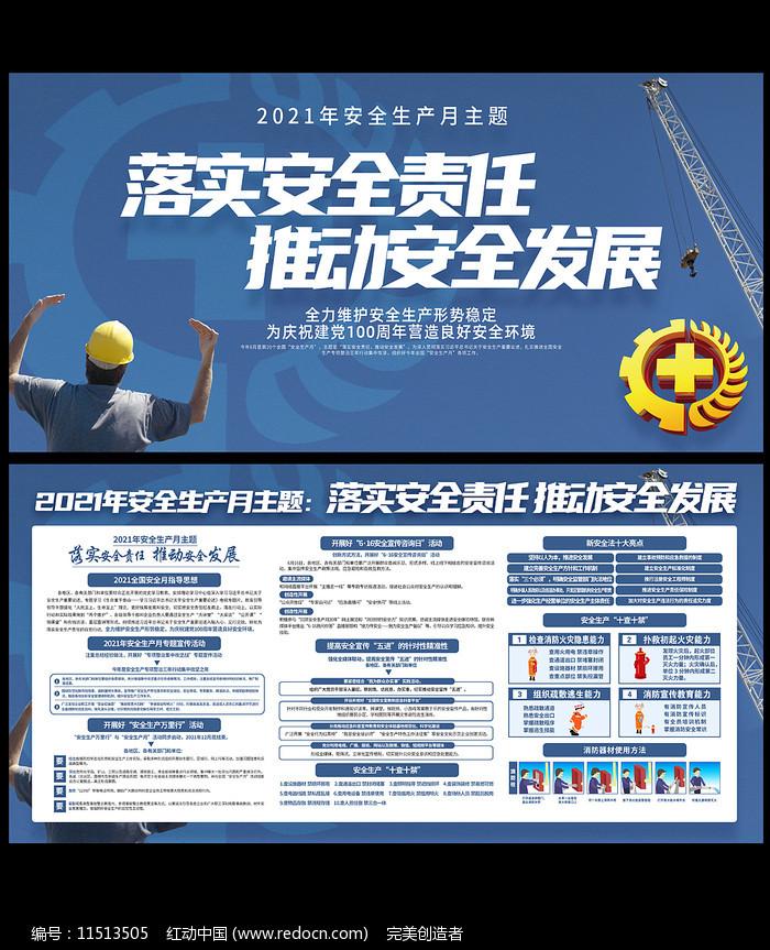2021安全生产月安全生产宣传展板图片