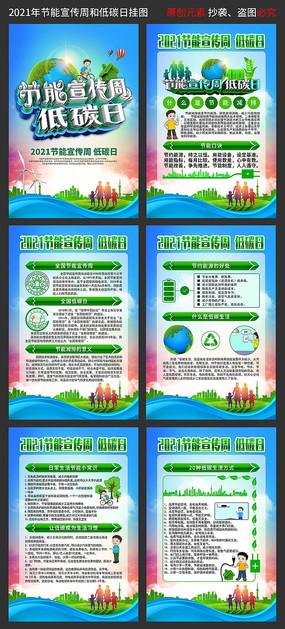 2021节能宣传周低碳日挂图