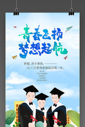 毕业季致青春宣传海报