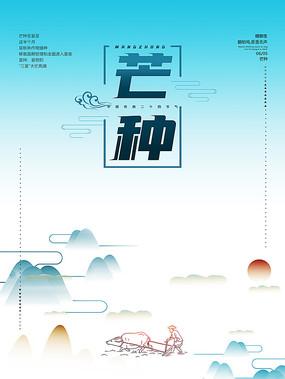 传统二十四节气芒种宣传海报