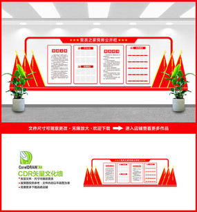 党支部党务公开栏文化墙设计