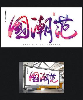 国潮范原创书法艺术字体