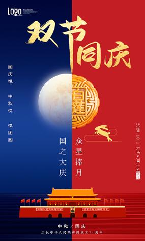 红蓝大气庆国庆中秋节日海报
