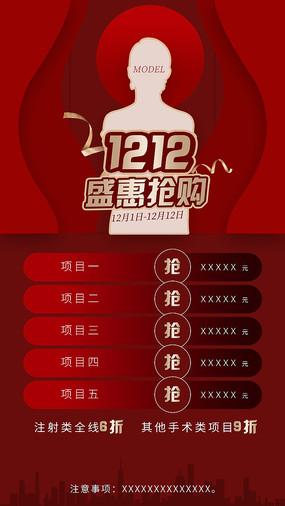 红色高端微整形节日活动海报