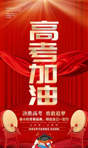 红色喜庆高考加油海报