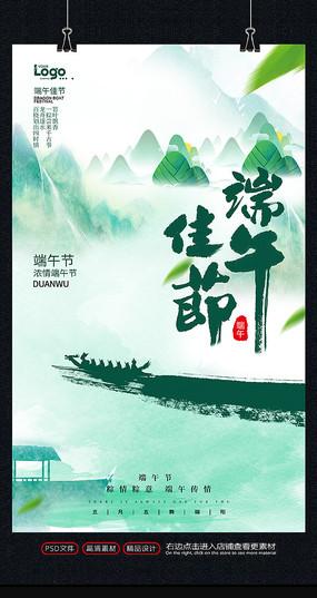 绿色大气创意端午节节日海报