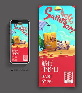 旅行促销活动手机端海报