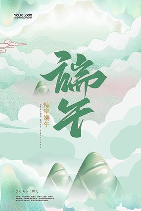 水彩端午节时尚海报