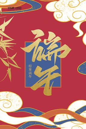 中国古典端午节海报