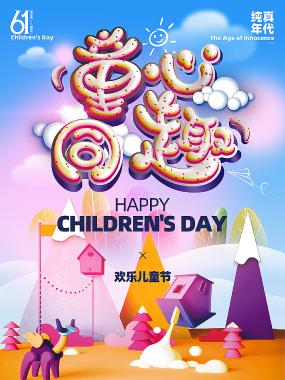 紫色梦幻61童心同趣六一儿童节海报